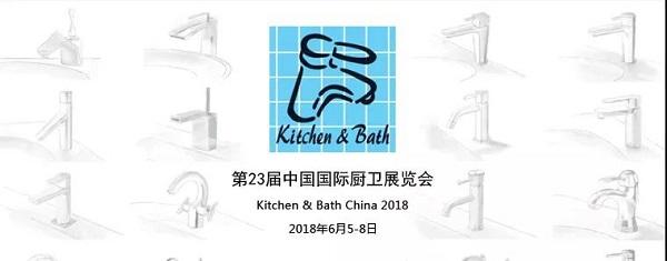 2018上海家具展