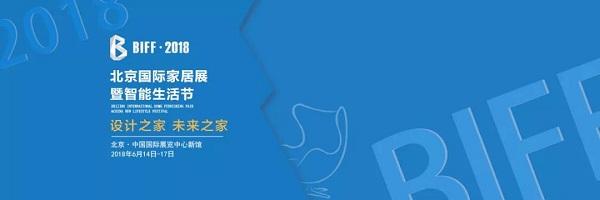 2018北京家具展