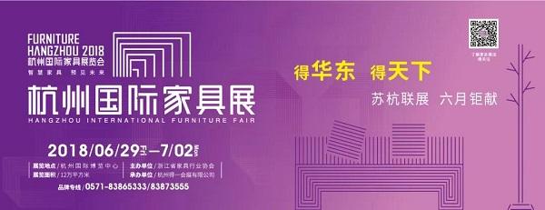 2018杭州家具展