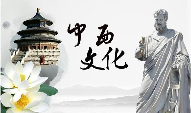 中西方文化差异
