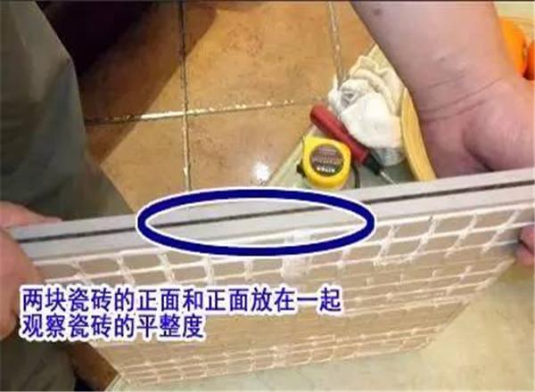瓷磚選購技巧