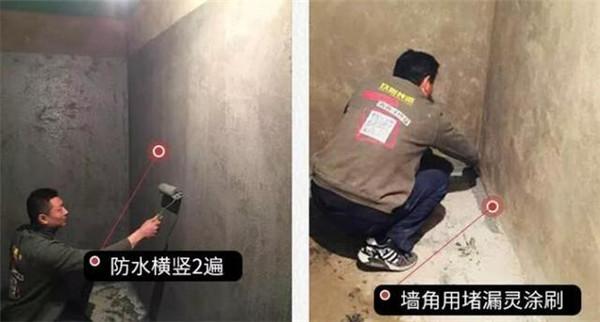 墙地面防水闭水