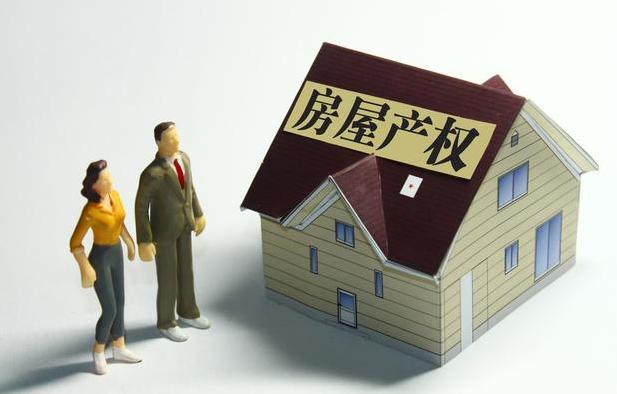 房屋产权什么意思 土地使用权的年限区别