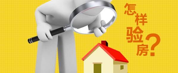 房屋验收不合格怎么办