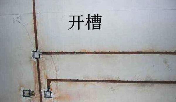 水电清包工如何开槽