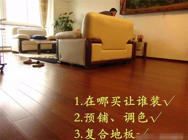 地板选购技巧
