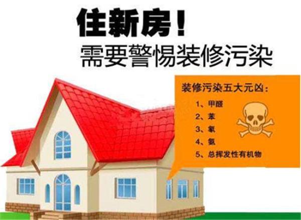 新房装修污染要警惕