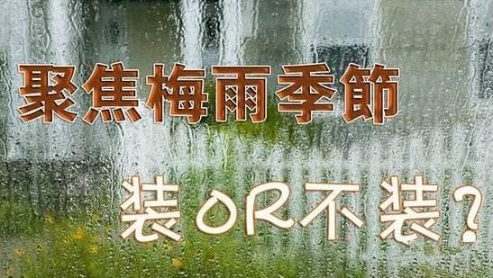 梅雨季节装修的好处