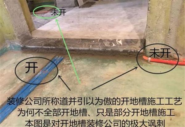 决定水电路改造开槽的因素