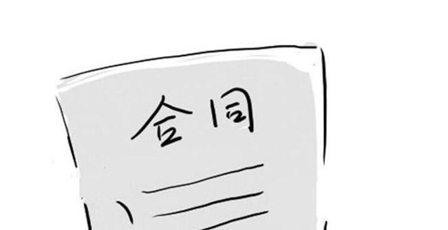 关于合同文件