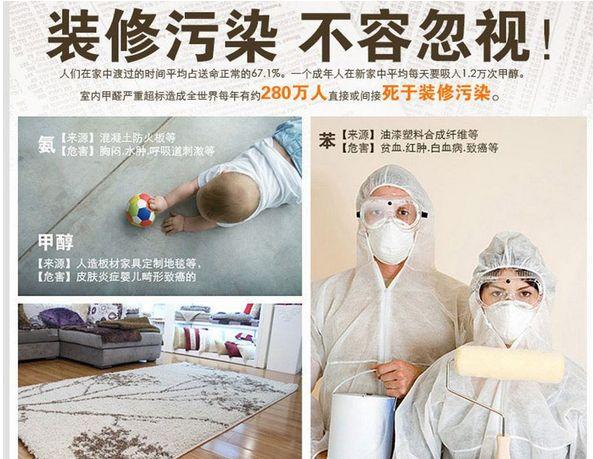 房屋装修污染处理