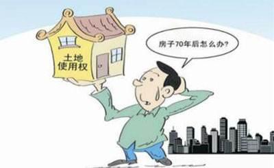 楼房产权新政策