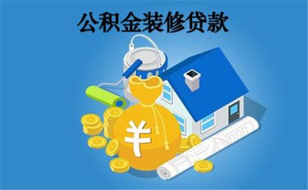 最新住房公积金装修贷款资讯