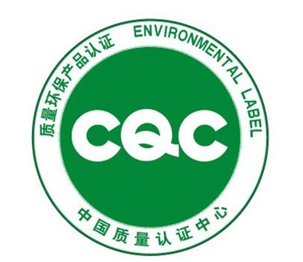 中国质量认证中心CQC家具产品认证