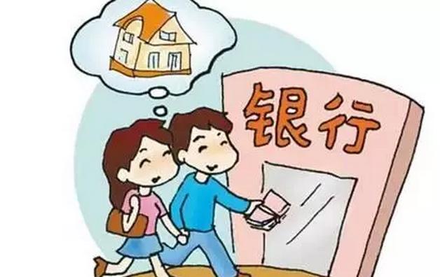 装修贷款申请流程
