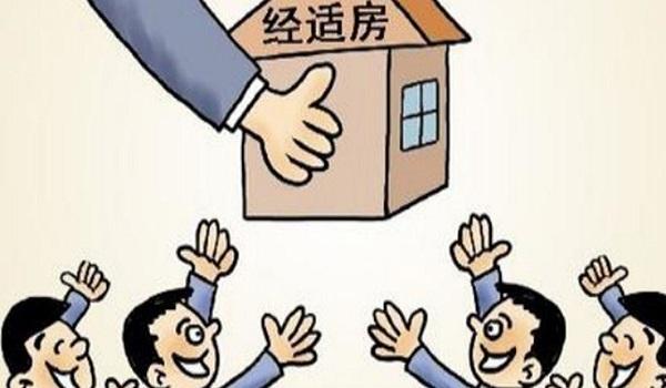 经济试用房可以买卖吗