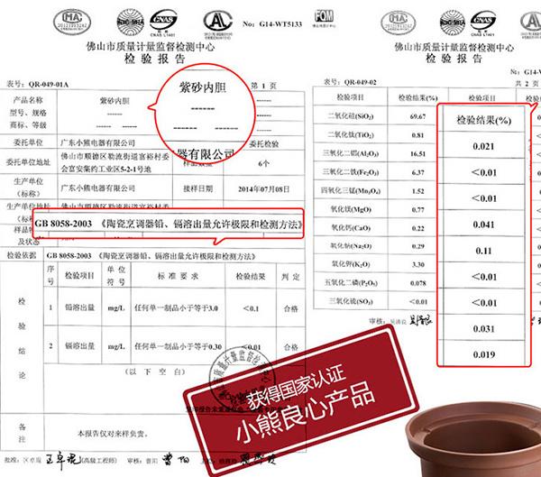小熊电炖紫砂锅内胆质量认证图