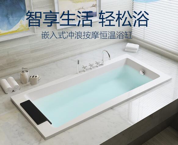 浴缸选择独立式还是嵌入式