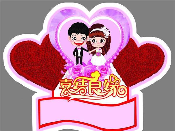 结婚祝福语8个字