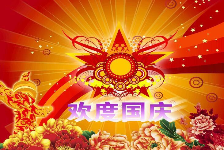 国庆节是传统节日吗