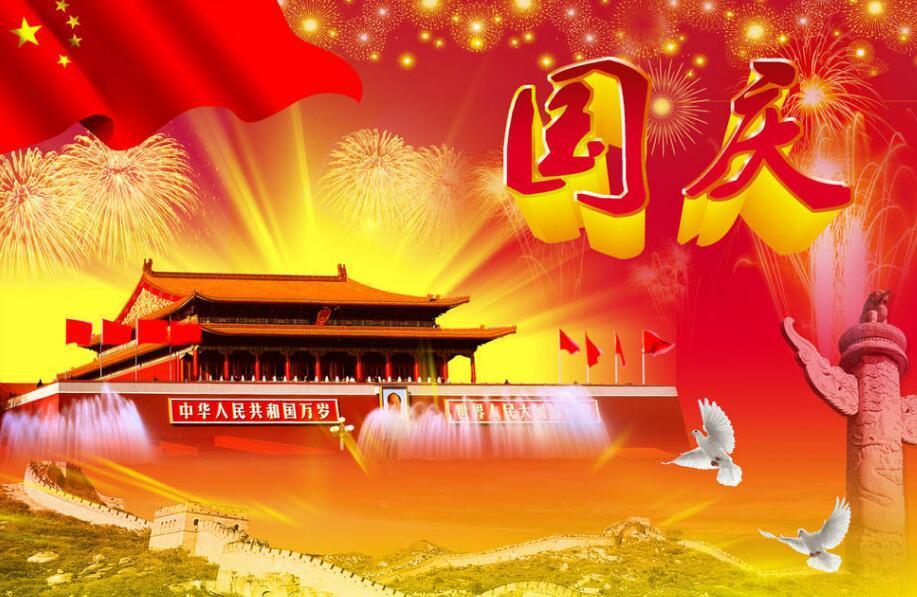 国庆节法定假日几天