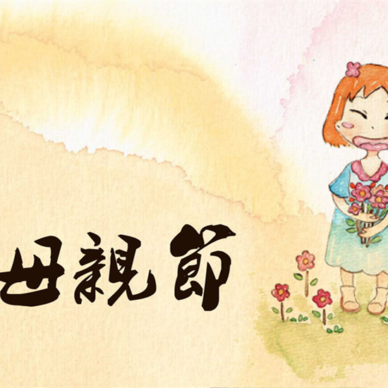 关于母亲节祝福语和诗句