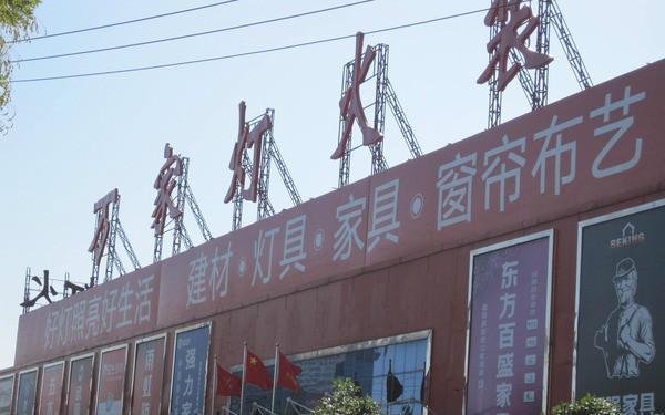 北京建材市场在哪里