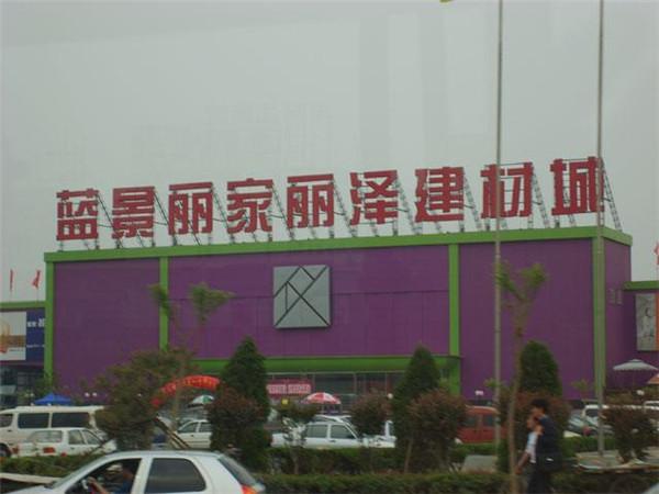北京哪个建材市场好