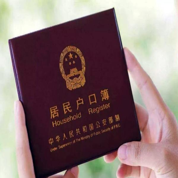 上海人才落户办理流程