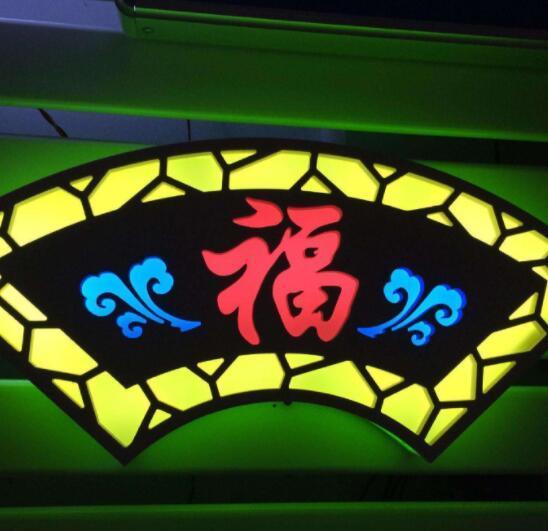 亞克力燈箱<a href='http://www.ipzeqq.live/baike/anzhuang/' target='_blank' class='inlink-word-color'>安裝</a>圖解