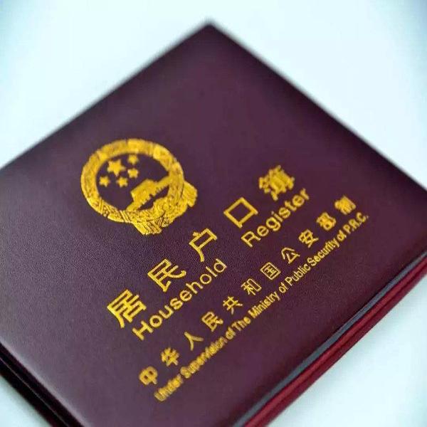 北京人才落户政策2019