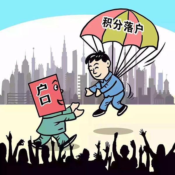 北京人才落户条件