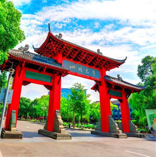 四川大学参观开放时间