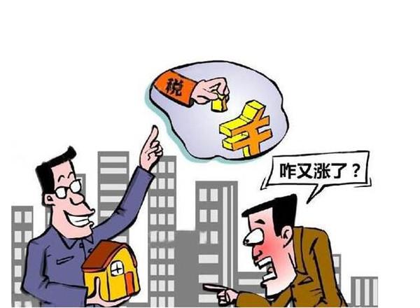 苏州二手房交易税2019