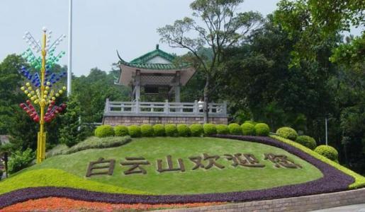 广州有什么好玩的地方之白云山