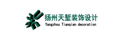 扬州天堑装饰