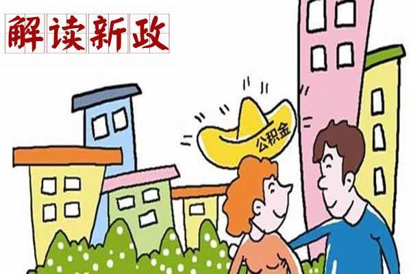 2019重庆公积金提取新政