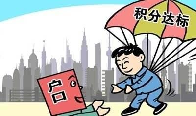 上海积多少分可以落户