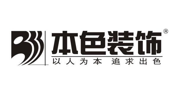 衢州装修公司