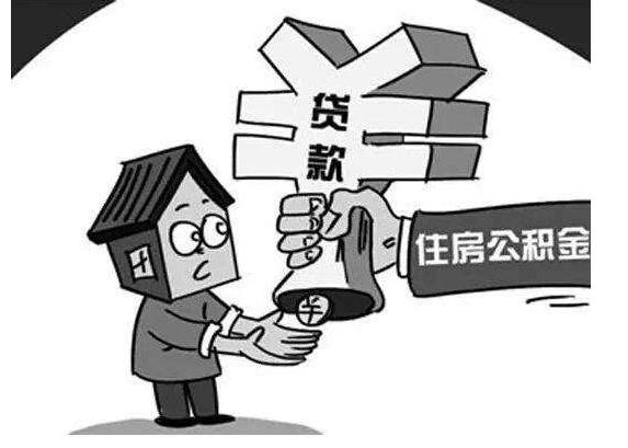 武汉住房公积金贷款条件