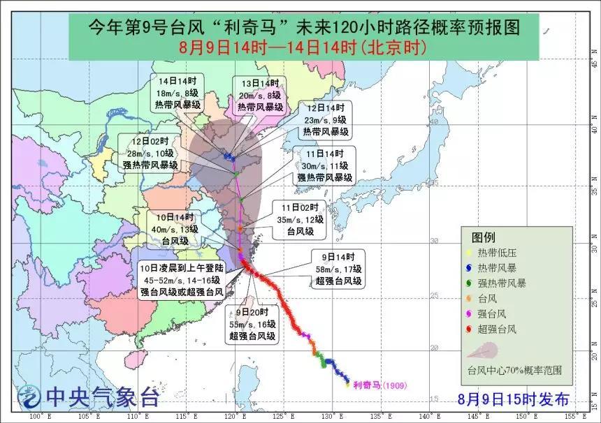 济南台风利奇马12日情况