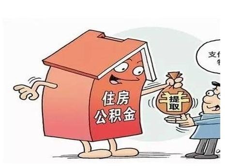 武汉市住房公积金提取条件