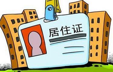 重庆居住证如何办理