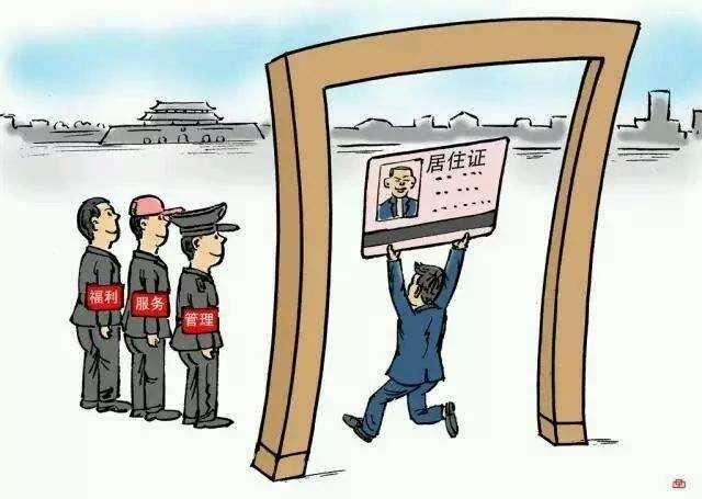 重庆居住证多久能拿到