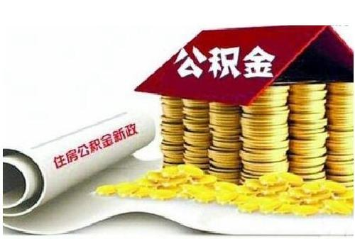 广州住房公积金提取条件
