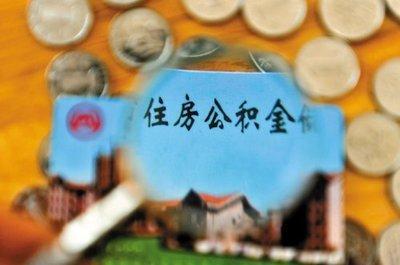 广州住房公积金提取程序