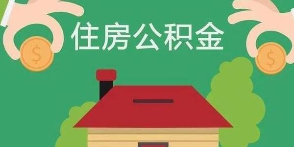 广州公积金怎么提取