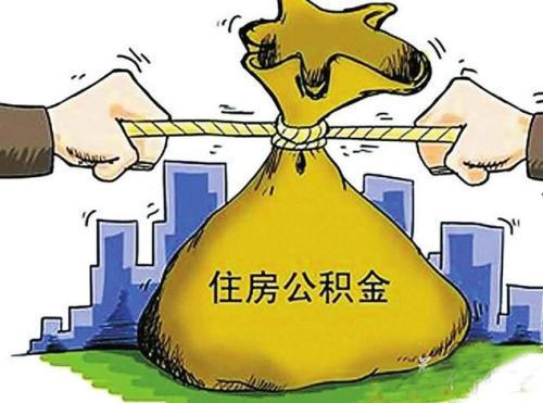 广州提取住房公积金
