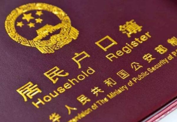 中山积分入户政策2019