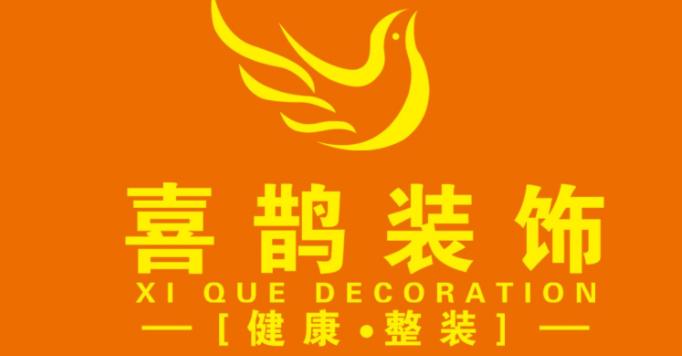 潍坊喜鹊装饰工程有限公司